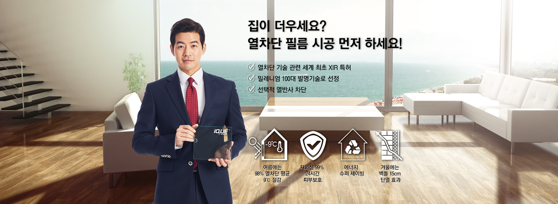 ique이상윤_홈페이지_banner