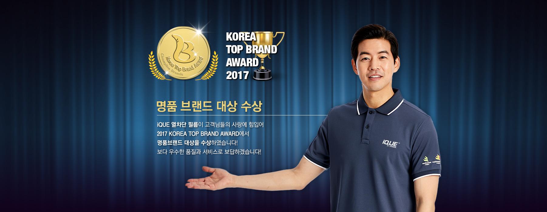 ique_koreatopbrandaward2017_banner-1